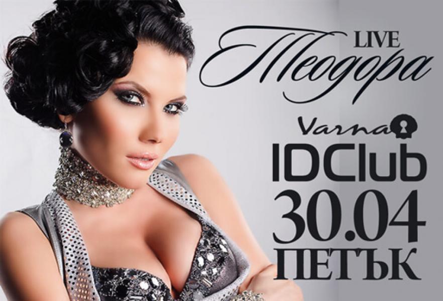teodora_idvarna_poster_1_.jpg